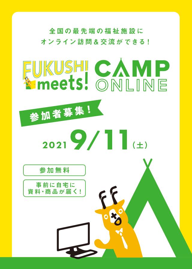 FUKUSHI meets!CAMP vol.2