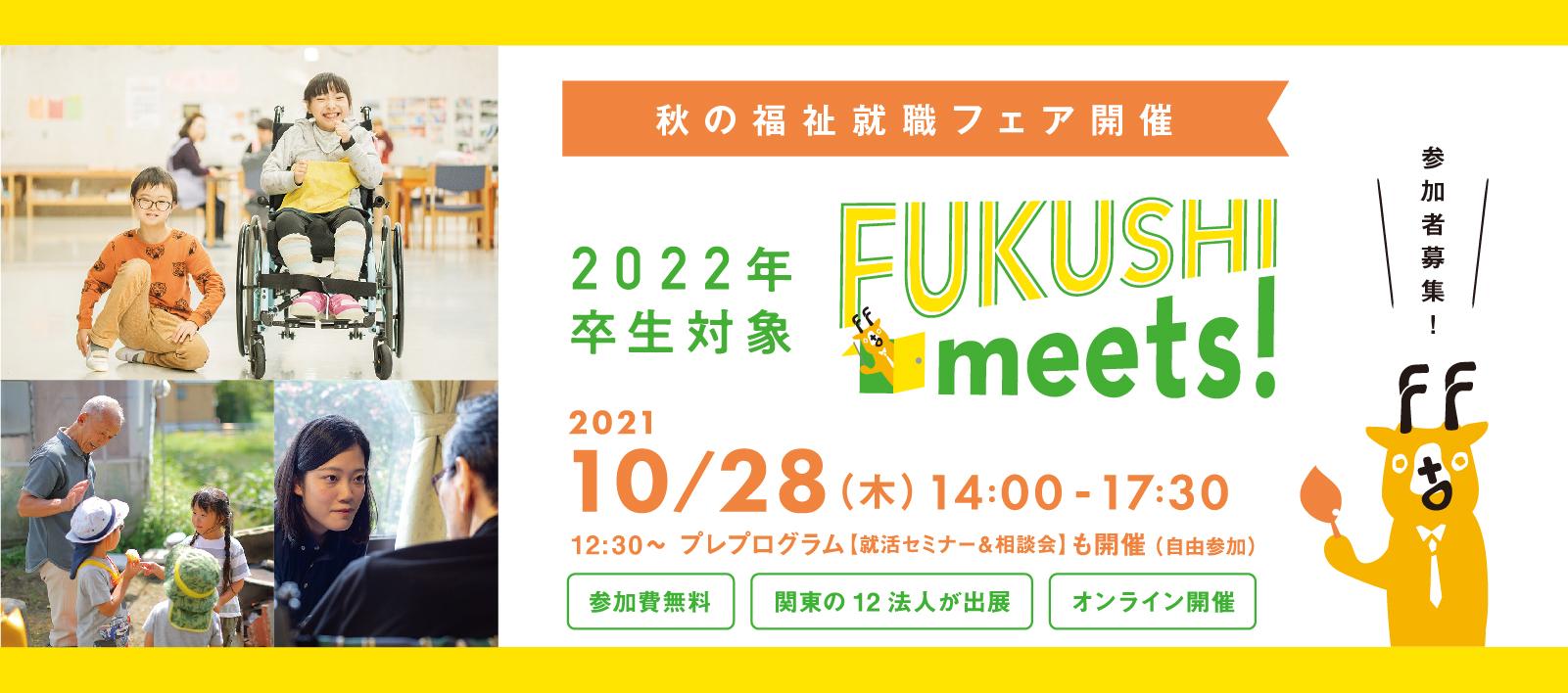 Fukushi meets! 2022秋
