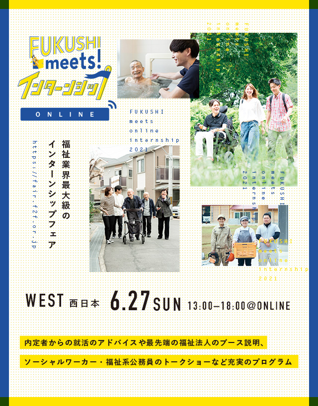 Fukushi meets! インターンシップ 西日本