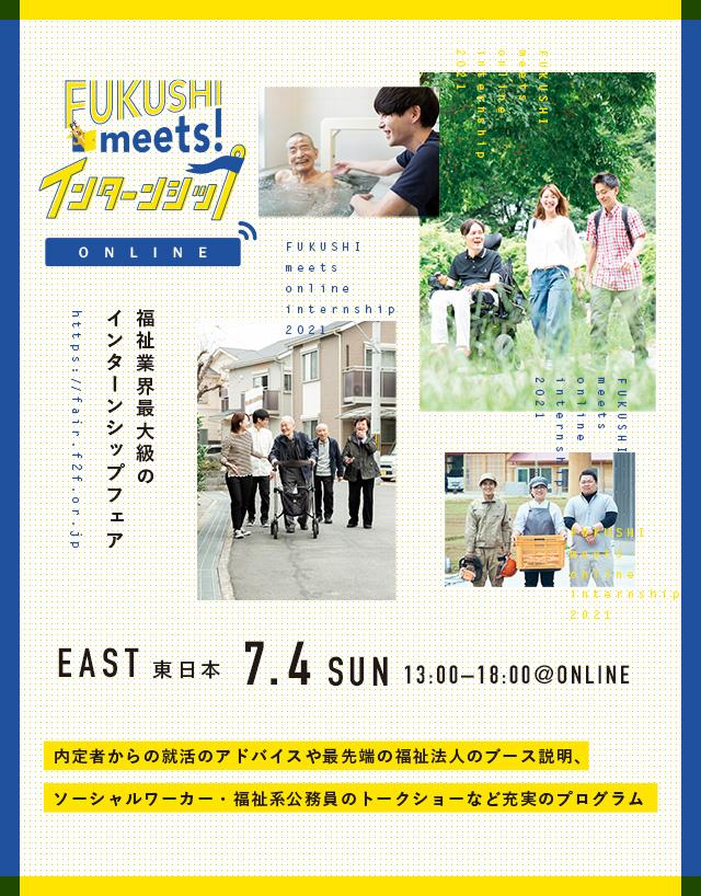 Fukushi meets! インターンシップ 東日本